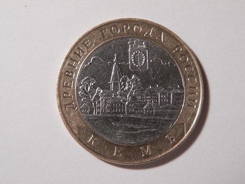 10 руб. Кемь, СПМД, 2004 г.