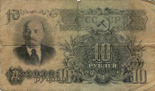 10 рублей 1947 г. СССР