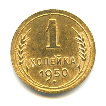 1 копейка 1950 г. СССР.