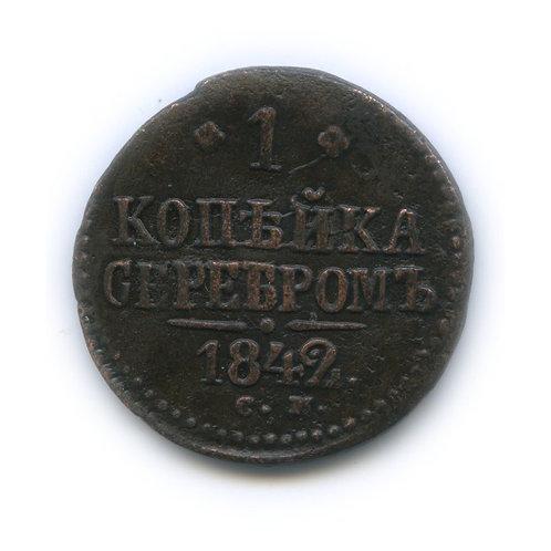 1 копейка серебром 1842 года СМ