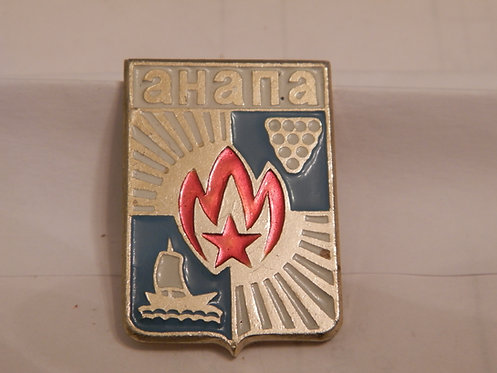 Значок г. Анапа, СССР