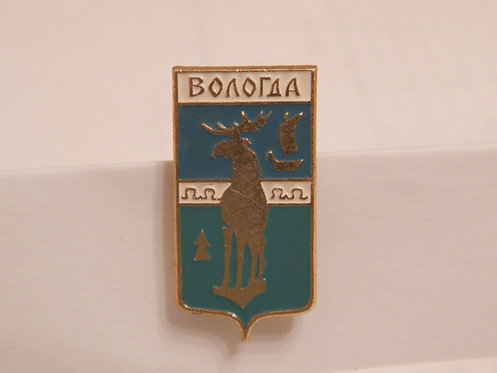 Значок  г. Вологда, СССР.