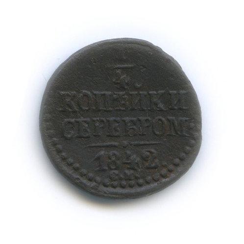 1/4 копейки 1842 г., см, Николай I