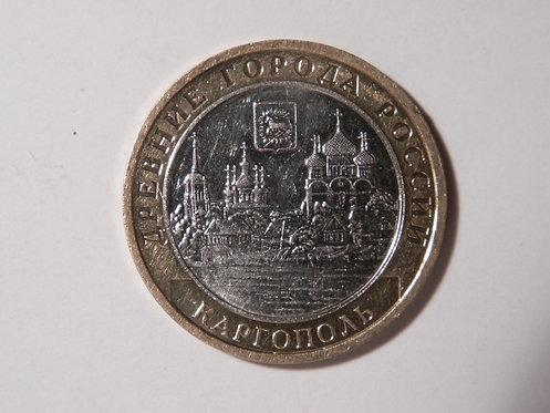 """10 рублей """"Каргополь"""", ММД,  2006 г."""