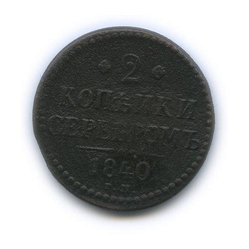 2 копейки серебром 1840 г., ЕМ, сдвиг аверс/реверс 10°, Николай I