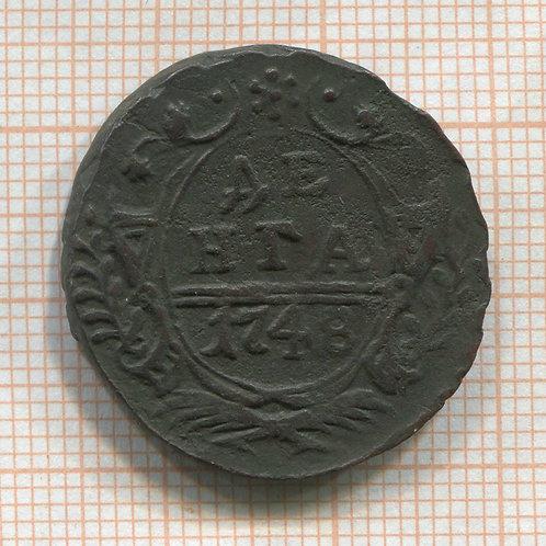 Денга 1748 г. Елизавета Петровна