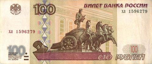 100 рублей, без модификации 1997 г., РФ.