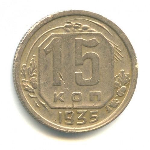 15 копеек 1935 г., СССР.