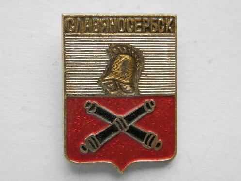 """Значок """"Славяносербск"""""""