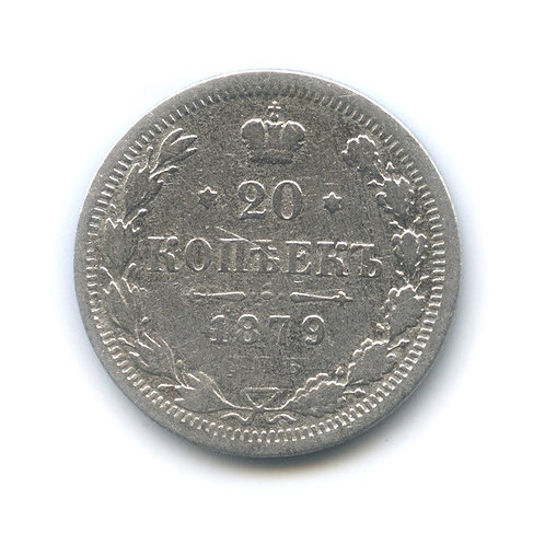 20 копеек 1879 г. СПБ НФ, Александр II