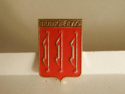 Значок г. Великие Луки, СССР