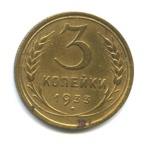 3 копейки 1933 г., СССР