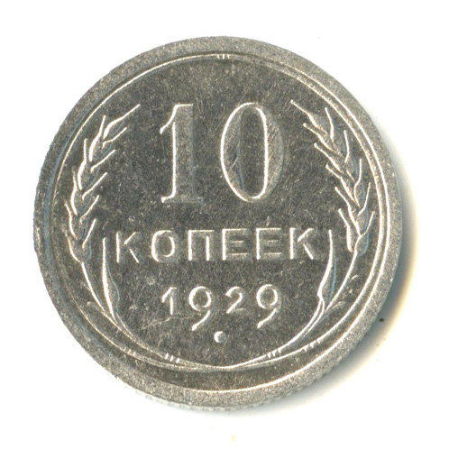 10 копеек 1929 г., СССР.