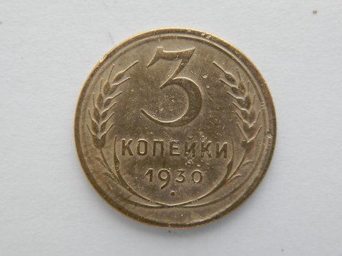 3 копейки 1930 г. СССР