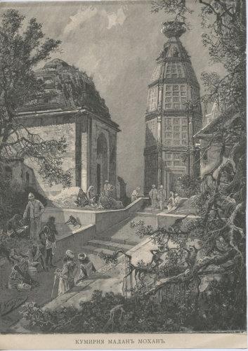 Гравюра/литография «Кумирня Маданы Мохан», Брокгауз, 25×17,5 см Российская Империя