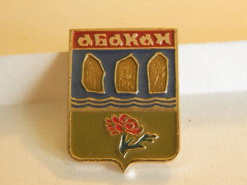 Значок г. Абакан, СССР