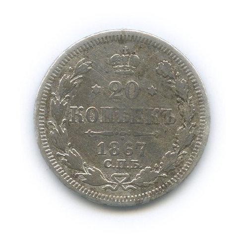 20 копеек 1867СПБ HI, Александр II