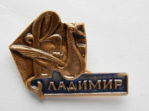 Значок г. Владимир