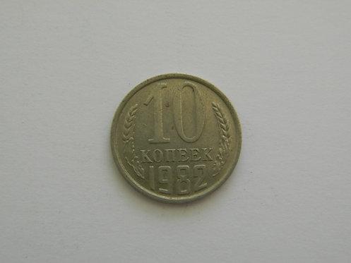 10 копеек 1982 г СССР