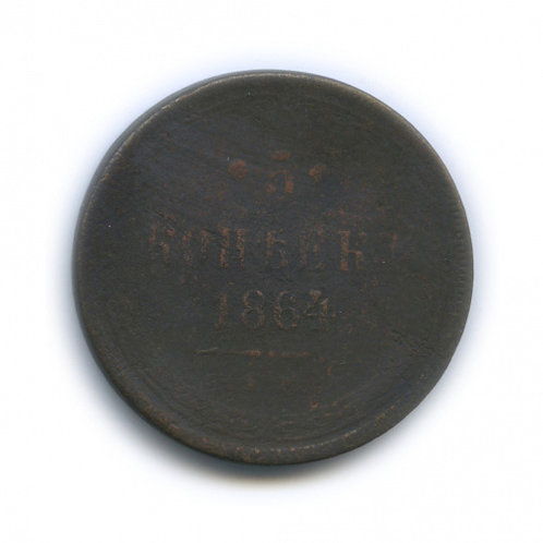 5 копеек 1864 г, ЕМ, Александр II