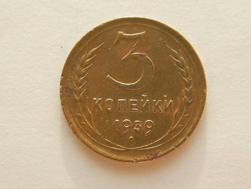 3 копейки 1939 г. СССР.