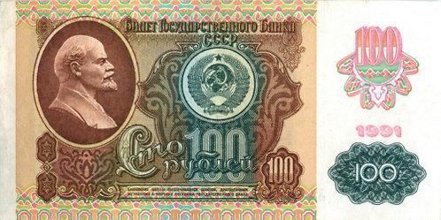 100 рублей 1991 г., 2 выпуск, СССР