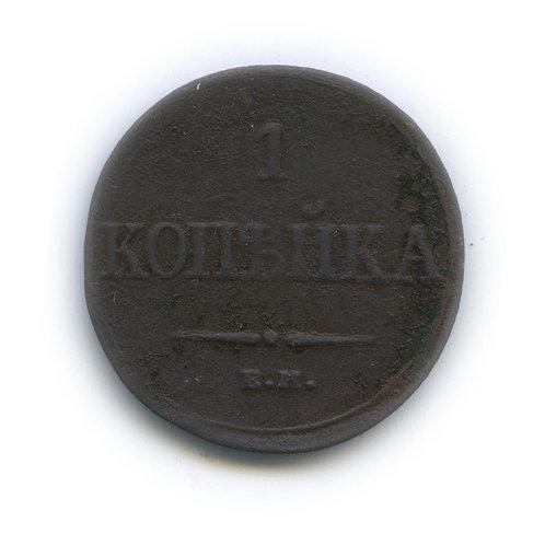 2 копейки 1832 г. ЕМ ФХ, Николай I