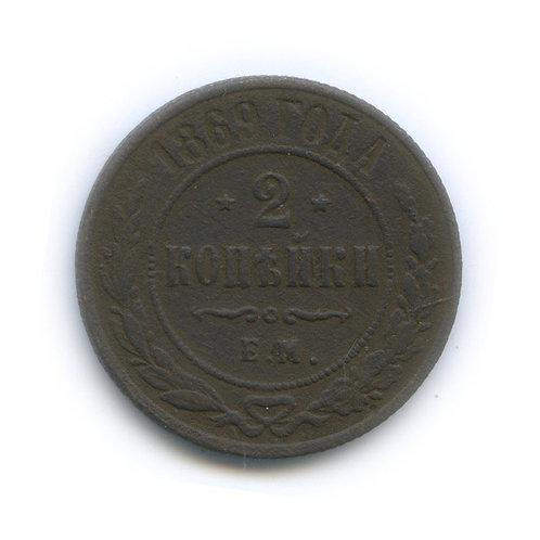 2 копейки 1869 г., ЕМ, Александр II