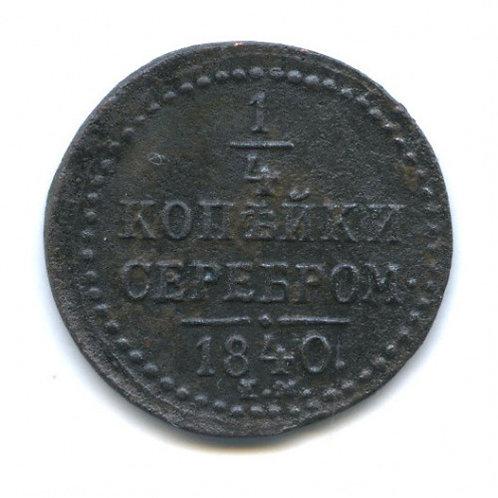 1/2 копейки 1840 г. ЕМ, Николай I.