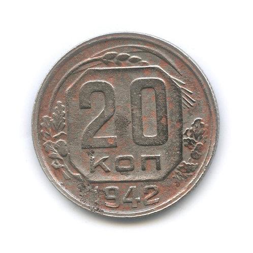 20 копеек 1942 г. СССР