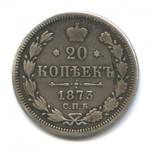 20 копеек 1873 г., СПБ HI, Александр II.