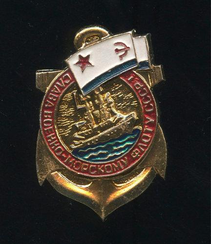 Знак «Слава ВМФ СССР» СССР