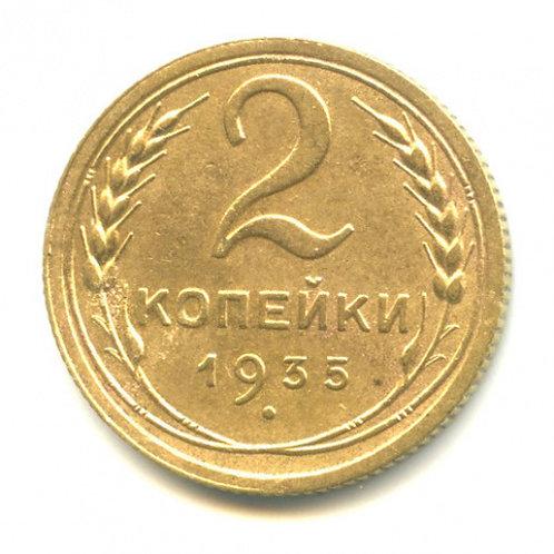 "2 копейки 1935 г. тип ""О"", СССР."