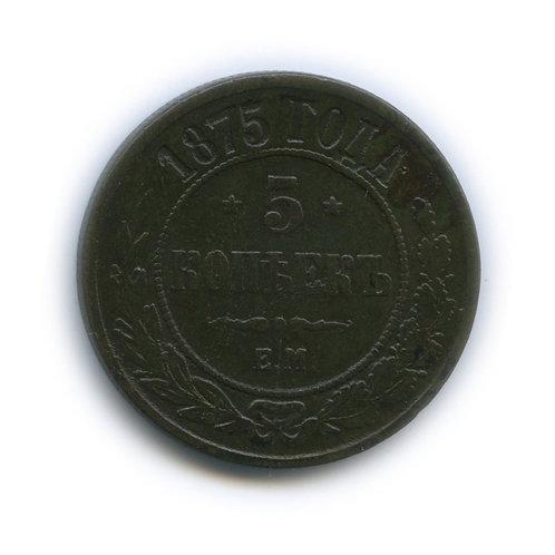 5 копеек 1875г., Александр II