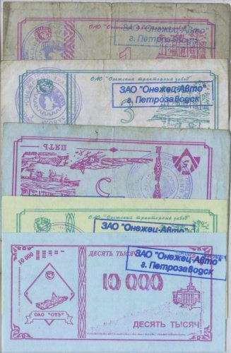 Чеки ОТЗ, тип 5, Онежский тракторный завод, 1998 г. набор 5 шт.