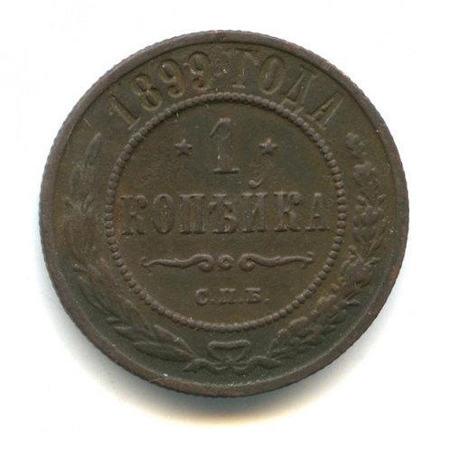 1 копейка 1899 г., СПБ, Николай II.
