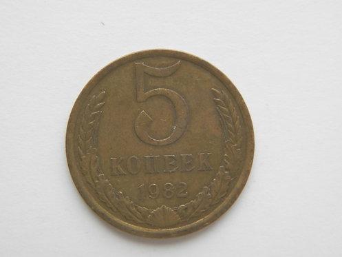 5 копеек 1982 г. СССР.