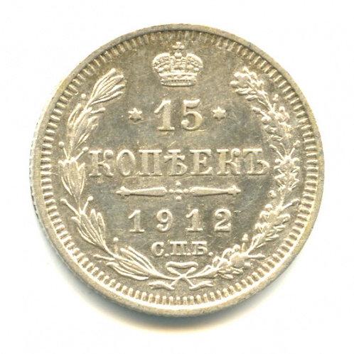 15 копеек 1912 г., СПБ ЭБ, Николай II.
