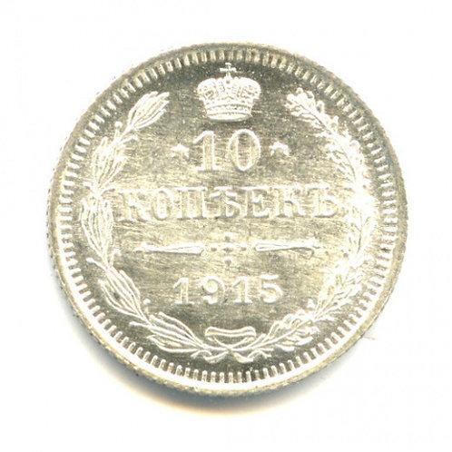 10 копеек 1915 г. ВС, UNC, Николай II.