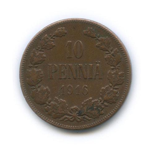 10 пенни 1916 г. Николай II