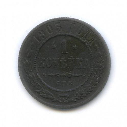 1 копейка 1903 г. СПБ, Николай II