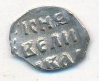 Денга 1533-154 гг. Иван IV Васильевич Грозный