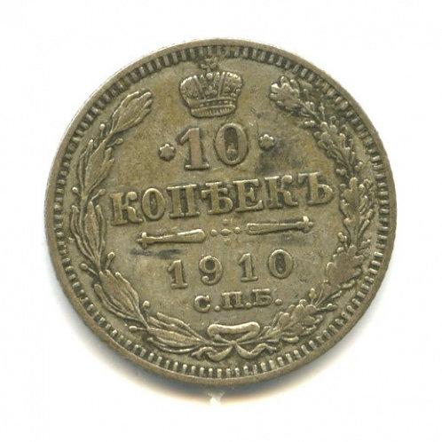 10 копеек 1910 г. СПБ ЭБ, Николай II.