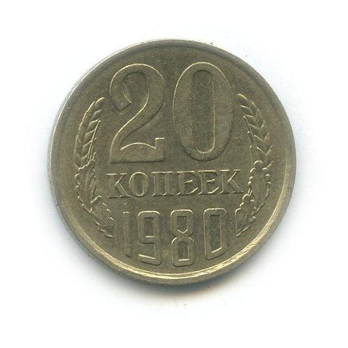 20 копеек (л/с шт. 3 копеек), 1980 г. СССР