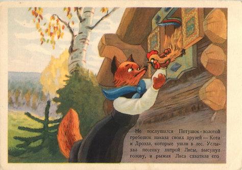 Почтовая карточка «Лиса и петух» СССР, 1955 г., ИЗОГИЗ, СССР.