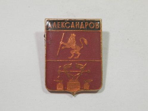 Значок г. Александров