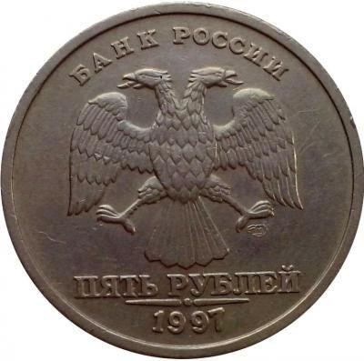 5 рублей 1997 г. спмд, РФ