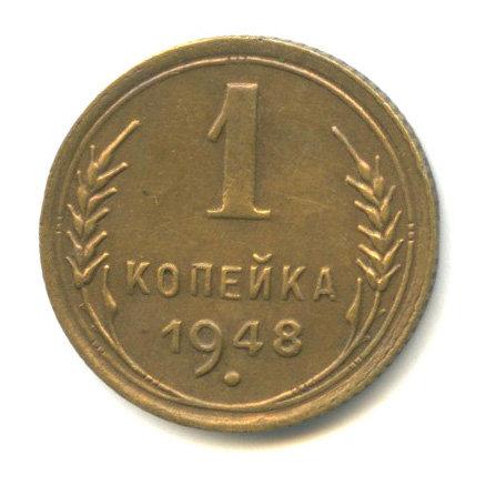 1 копейка 1948 г., СССР.