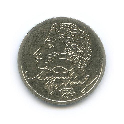 1 рубль 200 лет со д/р А.С. Пушкина, 1999 г., РФ