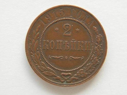 2 копейки 1915 г. СПБ